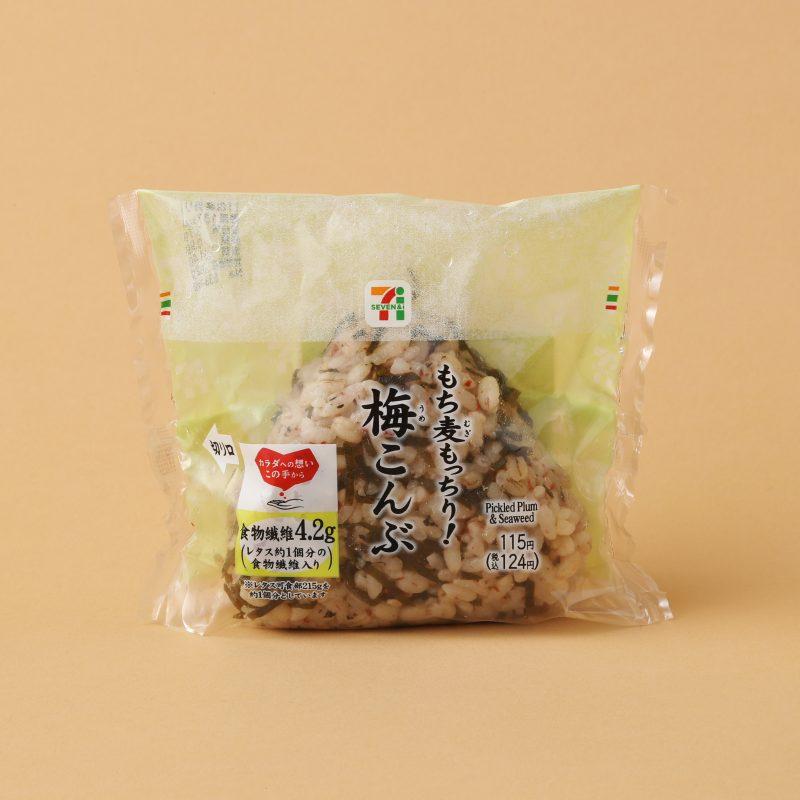 セブン-イレブンのもち麦もっちり!梅こんぶおむすび