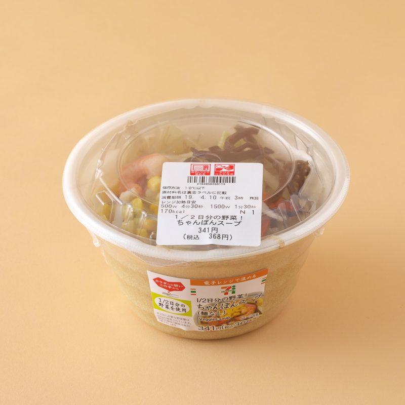 セブン−イレブンの1/2日分の野菜!ちゃんぽんスープ
