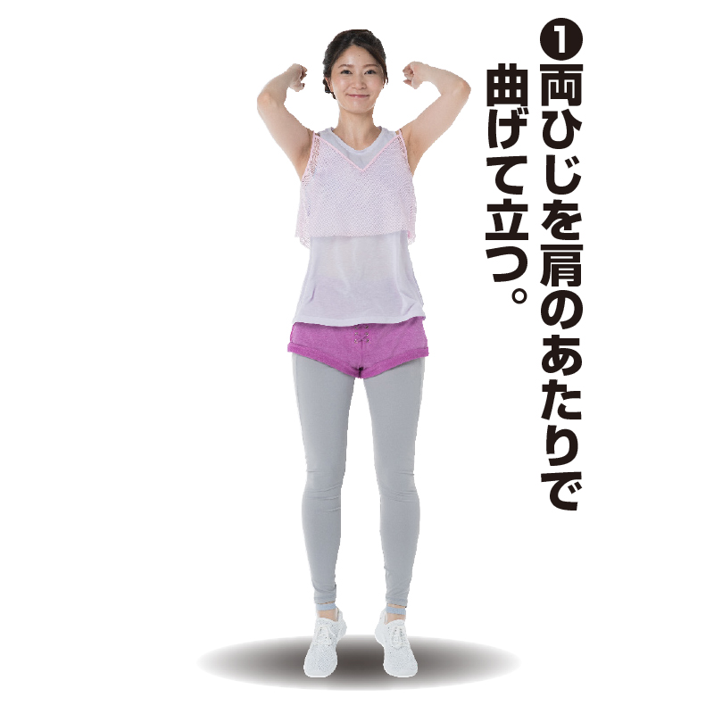 両手をあげて肘を曲げるトレーニング着姿の女性