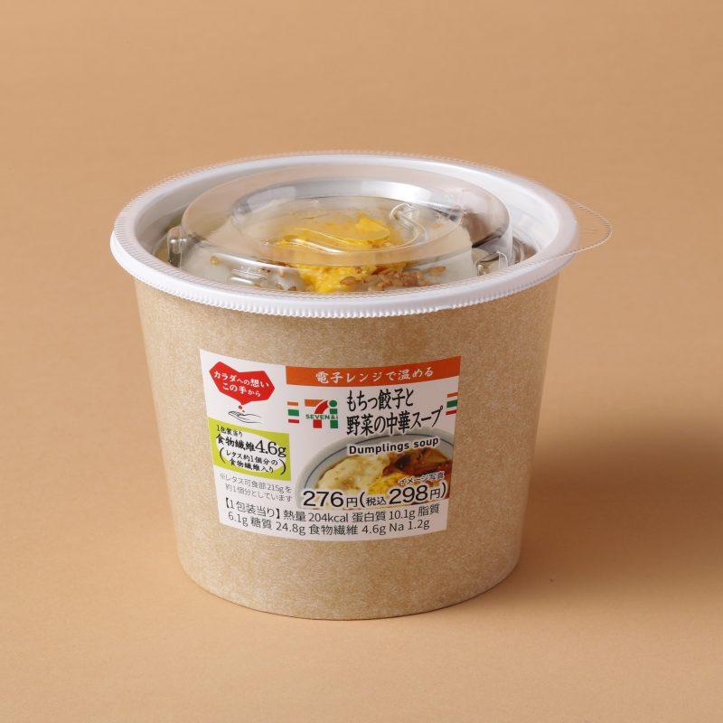 セブンイレブンのもちっ餃子と野菜の中華スープ