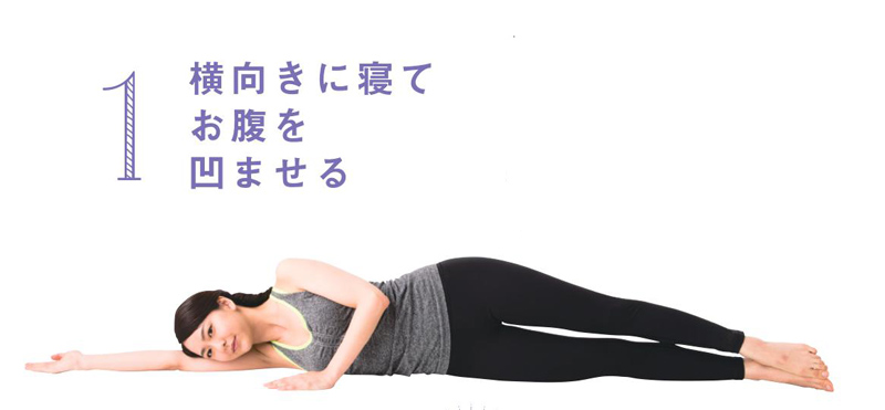 横向きに寝て、下の腕を伸ばし、その腕に頭をのせる