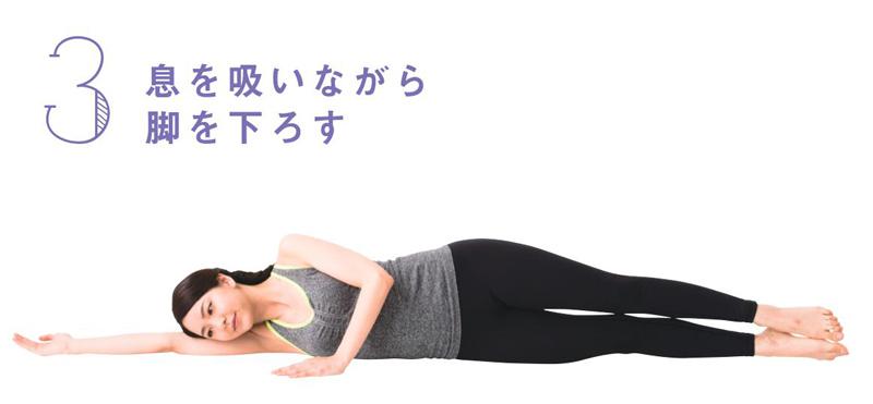 ゆっくりと息を吸いながら、両脚を床ギリギリまで戻す。