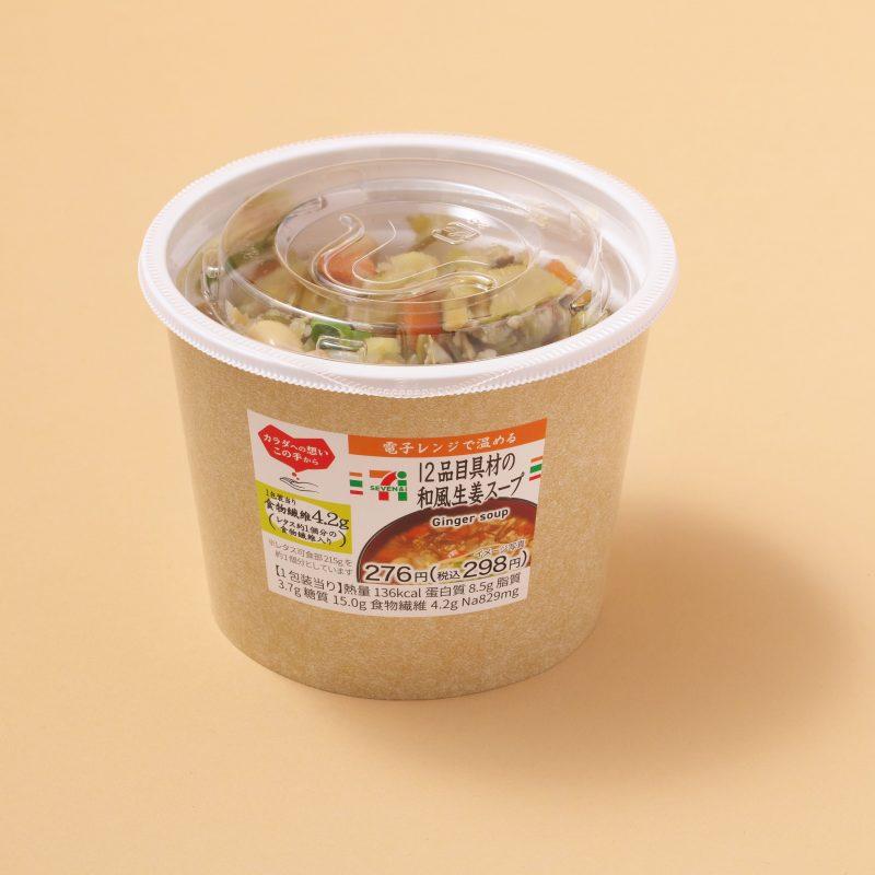 セブンイレブンの12品目具材の和風生姜スープ
