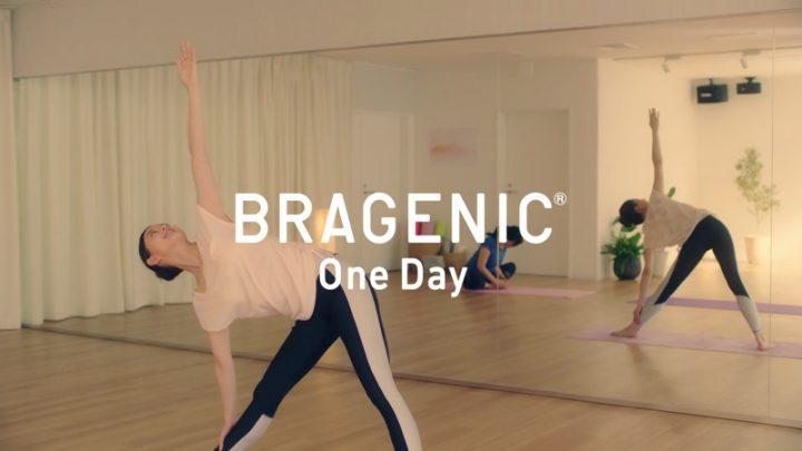 『BRAGENIC One Day(ブラジェニック ワンデイ)』CMキャプチャ