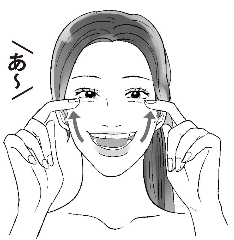 目尻の下に人さし指を置いて「あー」と言っている女性のイラスト