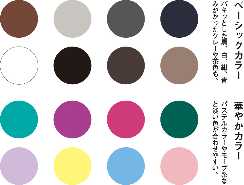 ブルべ肌に似合う色16色を紹介