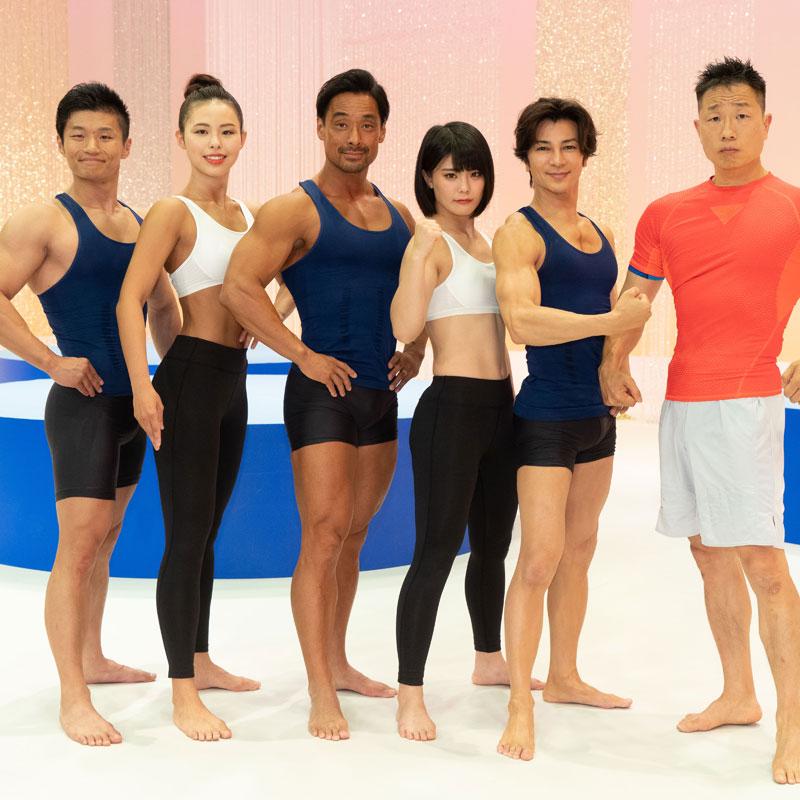 『筋肉体操』に出演する谷本道哉さん、武田真治さん、川村虹花さん、嶋田泰次郎さん、姚麗花さん、中野元さん