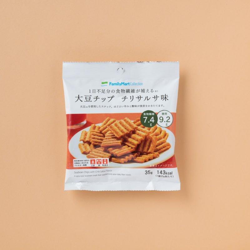 ファミリーマートの1日不足分の食物繊維が補える大豆チップ チリサルサ味』(