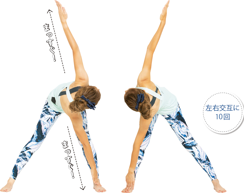 左手で右足の甲(膝、スネでもOK)をタッチ、その逆向きのセット画像