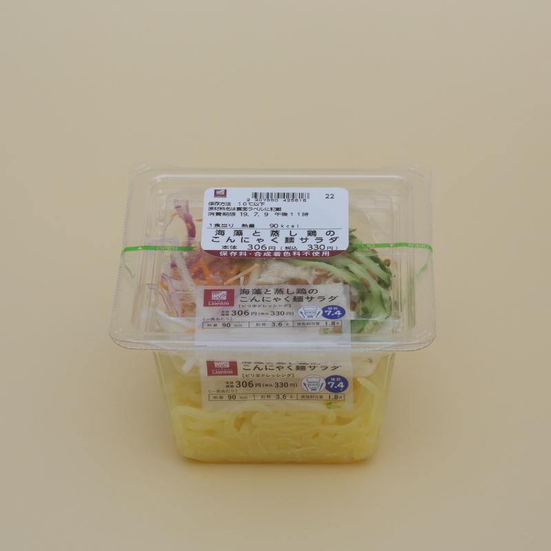 ローソンのNL 海藻と蒸し鶏のこんにゃく麺サラダ(ピリ辛ドレッシング)