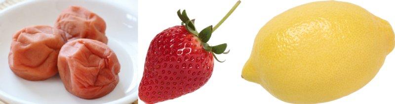 梅干しとイチゴとレモン