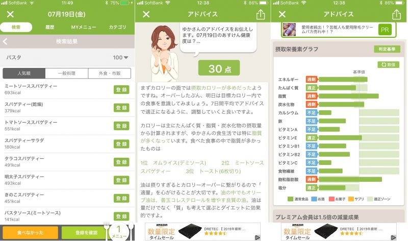 ダイエットアプリ「あすけん」の使用例画面3枚