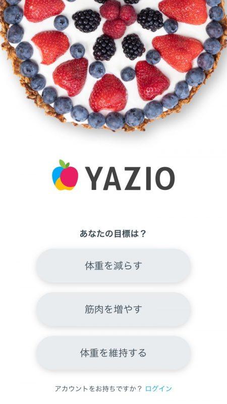ダイエットアプリ「YAZIO」のトップ画面