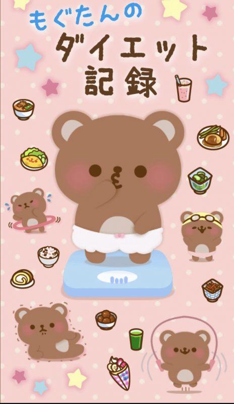 ダイエットアプリ「もぐたん」のトップ画面