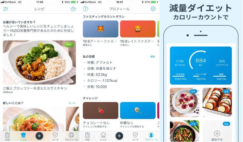 ダイエットアプリ「YAZIO」の使用例画面3枚