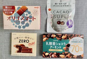 機能性チョコレート10種を食べ比べ|人気のGABA、乳酸菌豊富など「健康」「美容」におすすめはコ…