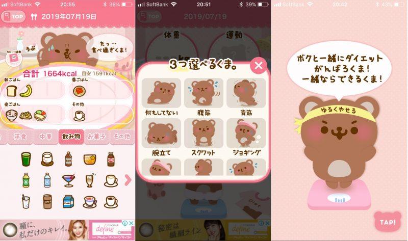 ダイエットアプリ「もぐたん」の使用例画面3枚