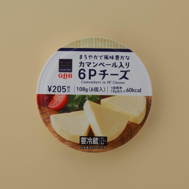 ローソンのカマンベール入り6Pチーズ