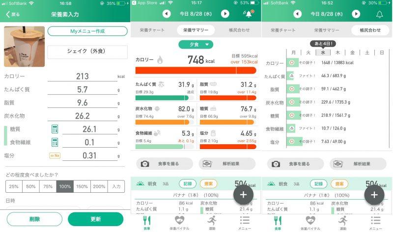 ダイエットアプリ「カロミル」の使用例画面3枚