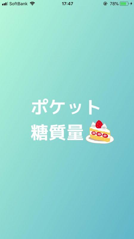 ダイエットアプリ「ポケット糖質量」のトップ画面