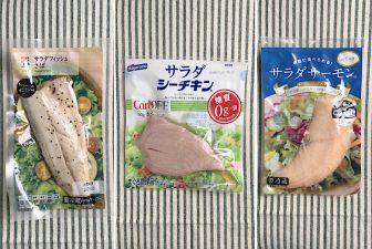 サラダフィッシュはダイエットに最適!さば使用、コンビニオリジナルなど7種を食べ比べ