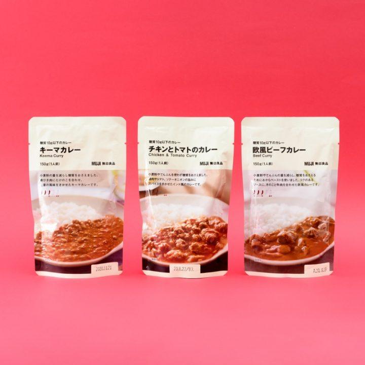 無印良品の「糖質10g以下」カレー3種