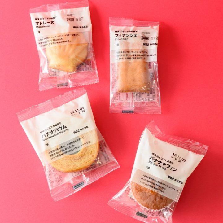 無印良品の「糖質10g以下」半生菓子4種