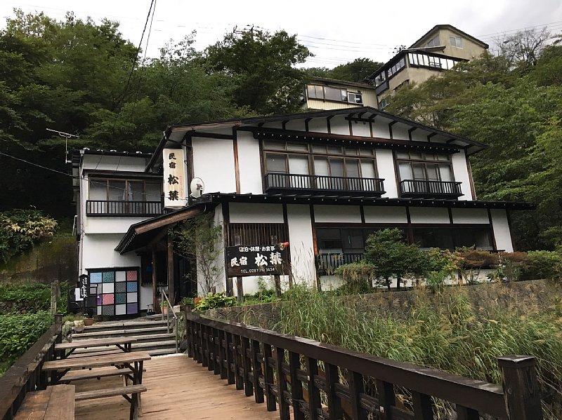 那須の温泉の民宿