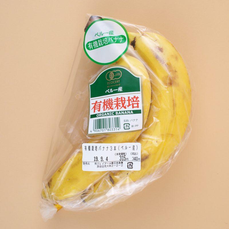 ナチュラルローソンの有機栽培バナナ3P