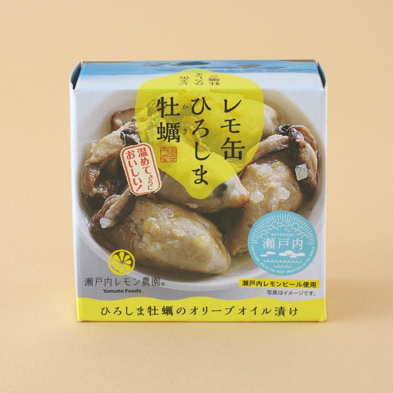 ヤマトフーズのレモ缶ひろしま牡蠣 オリーブオイル漬け