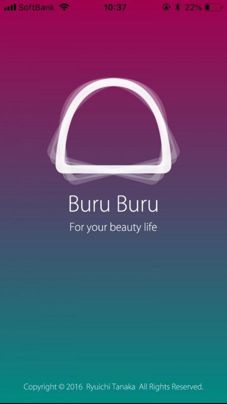 アプリ「美的バイブレーション」のトップ画面