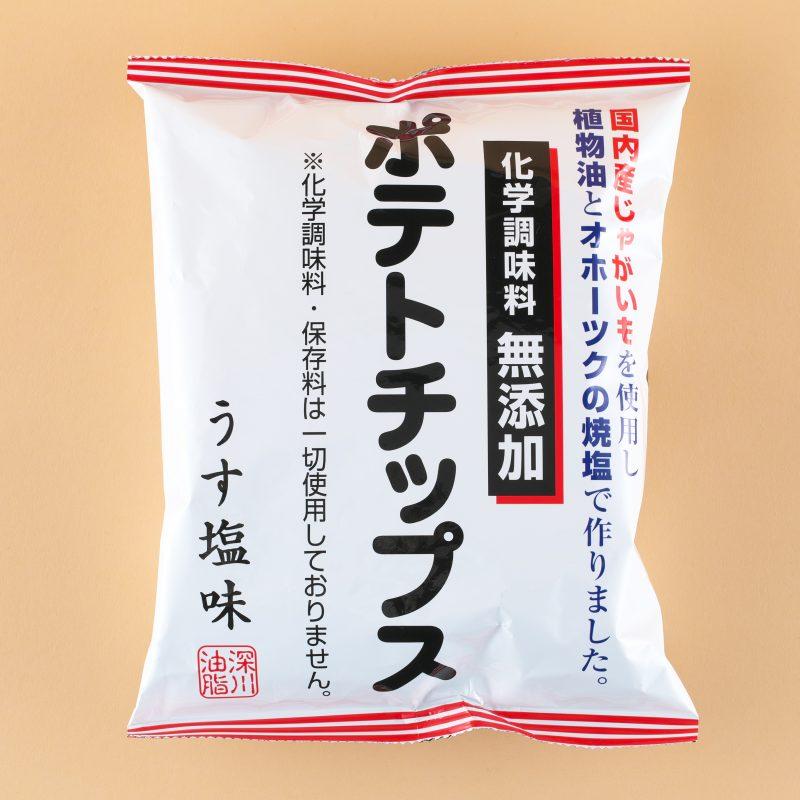 深川油脂工業の無添加ポテトチップス