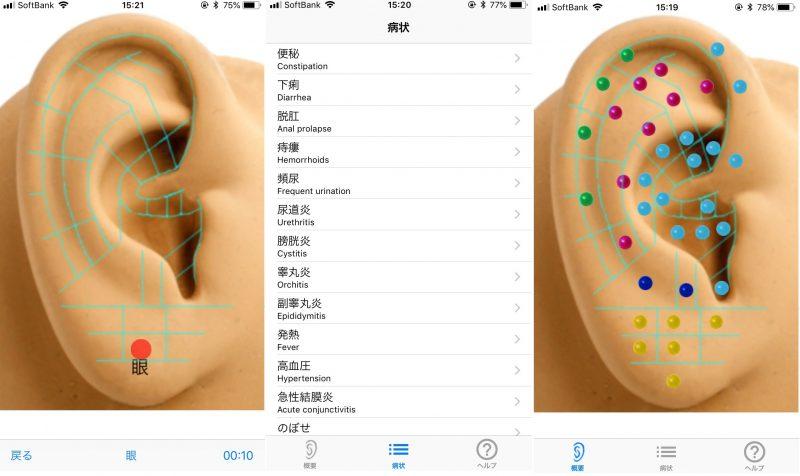 アプリ「耳つぼマッサージアシスタント」の使用例画面