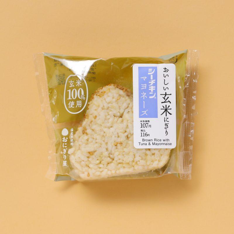ローソンの玄米おにぎりのシーチキンマヨネーズ