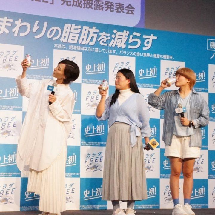 『キリン カラダFREE(フリー)』の完成披露発表会に登場した木村佳乃とガンバレルーヤ