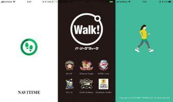 【歩数計アプリ】ゲームに地図連動も!ウォーキングダイエットが楽しくなるアプリ5選