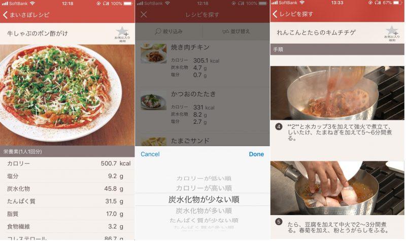 アプリ「まいさぽ」の使用例画面3枚