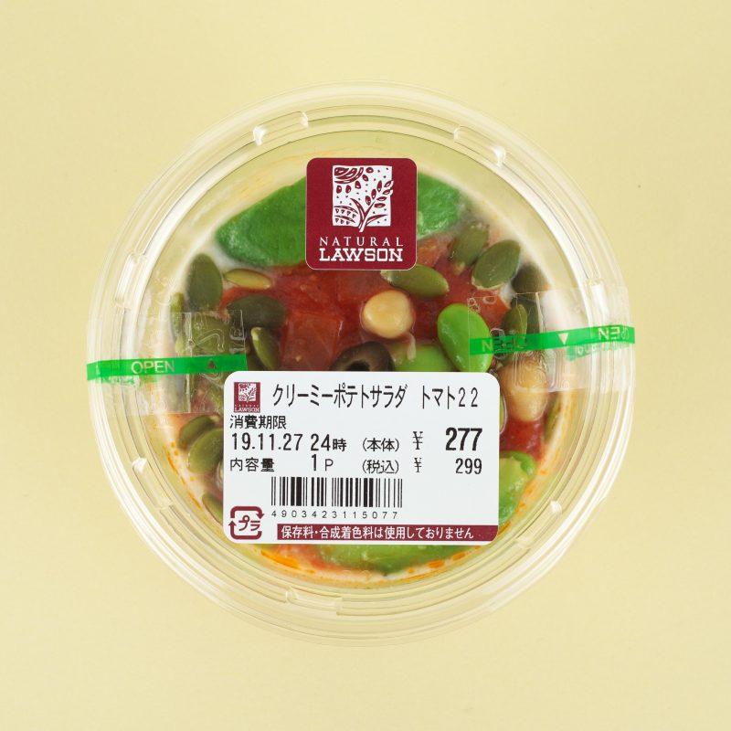 ナチュラルローソンのクリーミーポテトサラダ