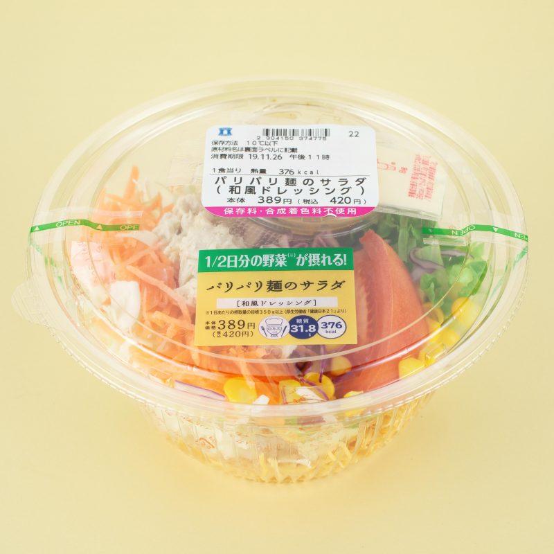 ローソンのパリパリ麺のサラダ(和風ドレッシング)