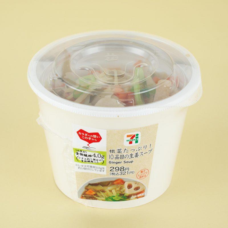 セブンイレブンの根菜たっぷり!10品目の生姜スープ