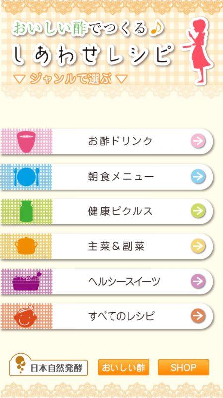 「しあわせレシピ」アプリのトップ画面