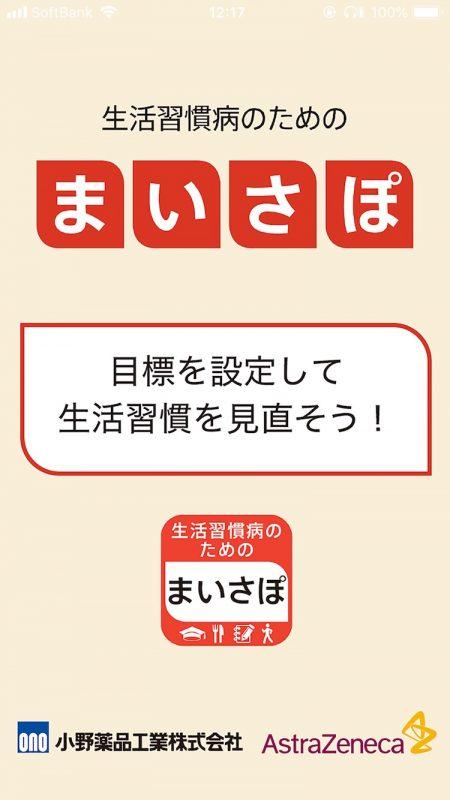 アプリ「まいさぽ」のトップ画面
