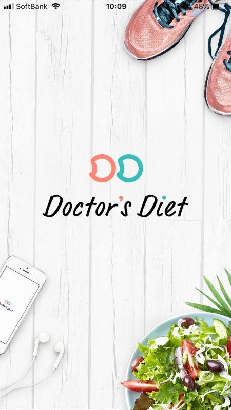 ドクターズダイエットのアプリトップ画面