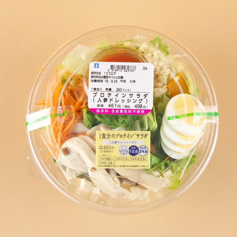 ローソンの1食分のプロテインサラダ(人参ドレッシング)