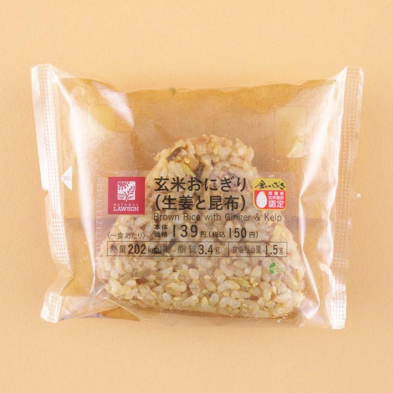 ナチュラルローソンの玄米おにぎり生姜と昆布