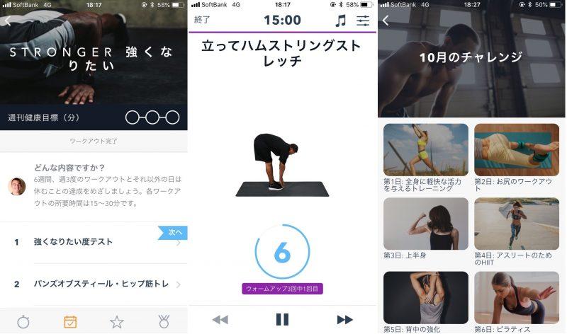 アプリSworitの使用例画面3つ