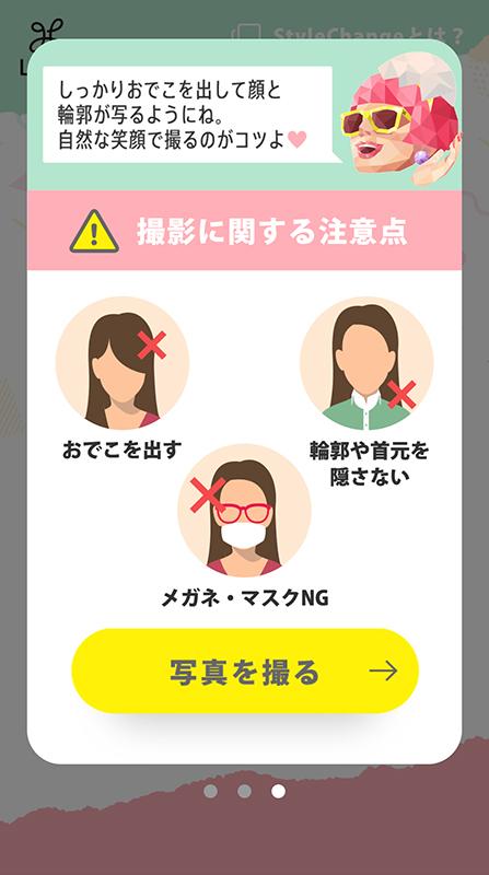 花王『リーゼ』のサイト「Style Change」のスマホ画面見本