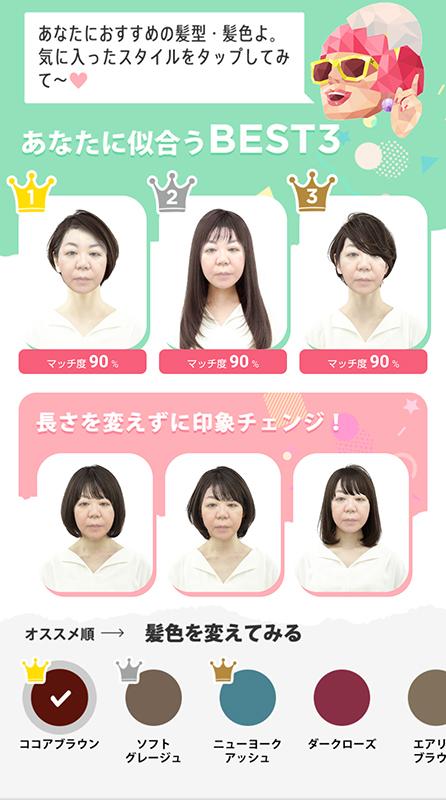自分の顔に6パターンの髪型を組み合わせた写真を表示した画面