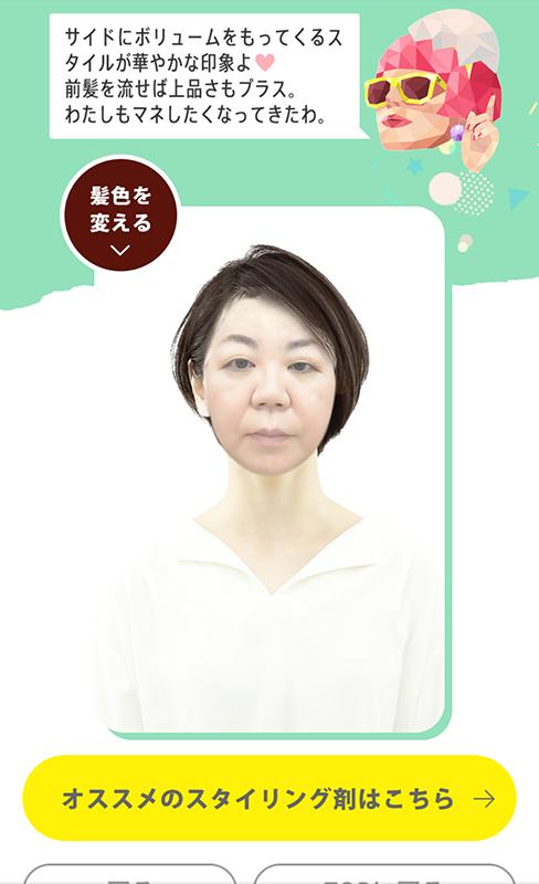 自分の顔にショートカットの髪型を組み合わせた写真を表示した画面