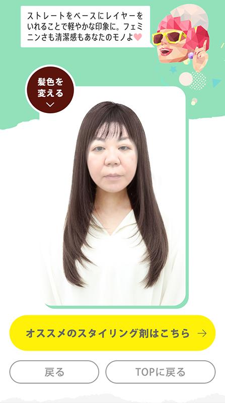 自分の顔にロングヘアの髪型を組み合わせた写真を表示した画面